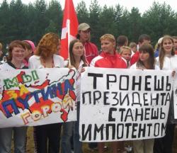 Оппозиция в России есть?
