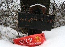 Развал СССР как праздник непослушания