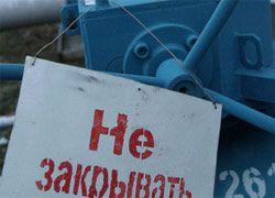 РФ проплатила транзит газа через Украину до 2010 года