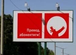 """Милиция требует снести в Москве \""""неГОСТовую\"""" рекламу"""