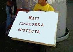 Власть запретила оппозиции голодать