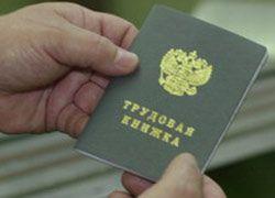 Как кризис повлиял на российский рынок труда