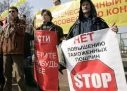 Россияне и автомобильные пошлины: кто кого?