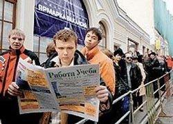 Безработица скрывается под множеством псевдонимов