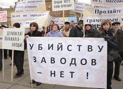 Профсоюзы просят национализировать убыточные заводы