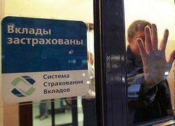 Из российского банка-банкрота пропали бюджетные деньги