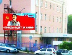 КПРФ разместила в Воронеже плакаты со Сталиным
