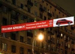 Все рекламные растяжки исчезнут из центра Москвы