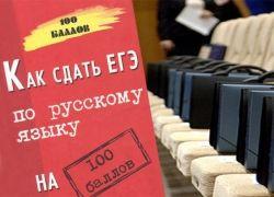 Каждый российский чиновник должен сдать ЕГЭ по русскому