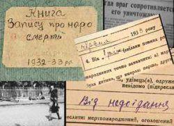 Украина обнародует фамилии организаторов Голодомора