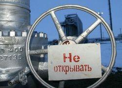 Денег для Украины нет - проблемы с газом есть