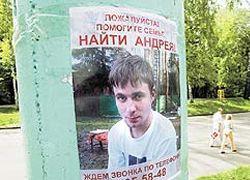 Почему в России так трудно найти пропавшего человека