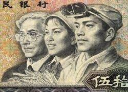 Юань не сможет стать резервной валютой еще десять лет