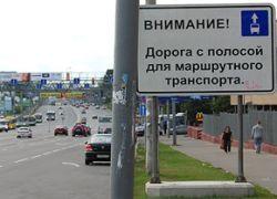 На дорогах Москвы появились спецполосы