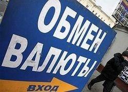 Курс доллара упал ниже 31 рубля