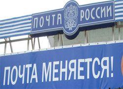 Минюст одобрил досмотр почты спецслужбами