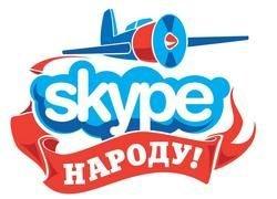 Чем не угодил РСПП Skype?