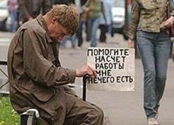 """В России осенью произойдет \""""бум\"""" безработицы"""