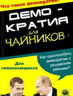 Сколько стоит русская демократия?