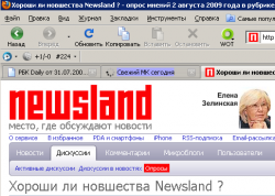 Что вам нравится или не нравится в работе Newsland?