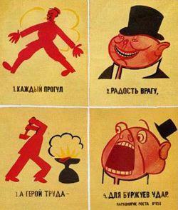 Ударники капиталистического труда