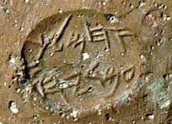 На древнем сосуде найдена надпись на неизвестном языке