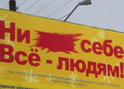 В России предложили легализовать мат