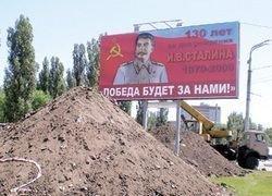 Кого именно вырастил Сталин