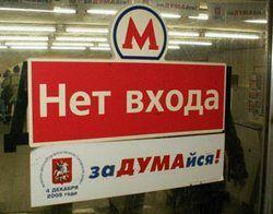 Выборы в Мосгордуму - скачки на двух стульях