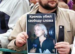 Начато новое расследование убийства Политковской