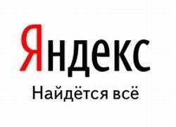 Страшные истины о Яндексе