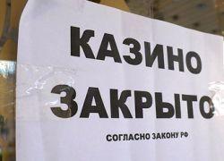 МВД за два месяца обнаружило тысячи игорных заведений
