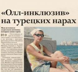 Турецкий суд освободил российского туриста