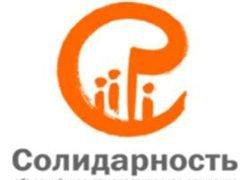 Солидарности отказано в регистрации на выборах в Думу