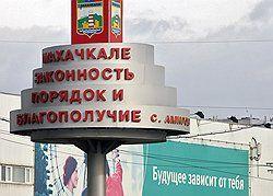 В Дагестане объявились мстители