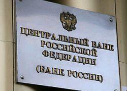 ЦБ ограничит объем зарубежных кредитов банков России