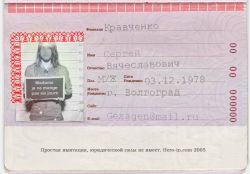 Штраф за просроченный паспорт незаконен: Общество Newsland – комментарии, дискуссии и обсуждения новости