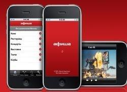 Афиша выпустила приложение для iPhone