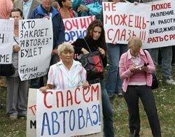 "На \""АвтоВАЗе\"" 17 октября пройдет митинг протеста"