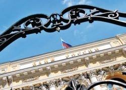 Банк России вновь снизил ставку рефинансирования