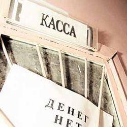 Россиян лишат зарплаты, чтобы собрать налоги?