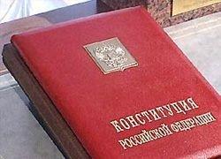 Соблюдается ли в России Конституция?