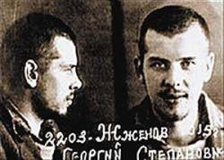 Этап Георгия Жжёнова