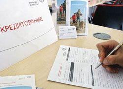 Рост банковских кредитов в РФ составит 12-15%