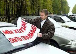 Автомобилисты России написали письмо президенту