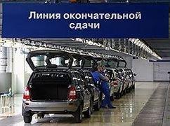 АвтоВАЗ запросил еще 70 млрд руб на спасение