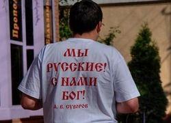 Ты - лучший уже потому, что родился в России