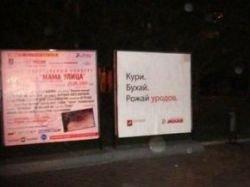 В Москве появились провокационные плакаты