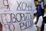 В школах Украины запретили говорить по-русски