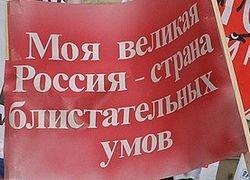 Зачем русским величие?